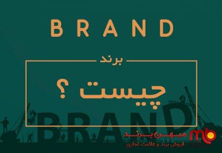 برند (Brand) یا نام تجاری چیست؟