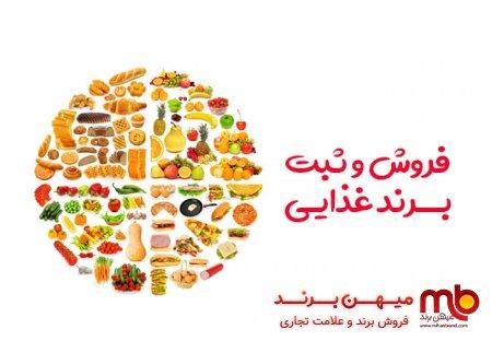 فروش برند غذایی ، ثبت برند غذایی