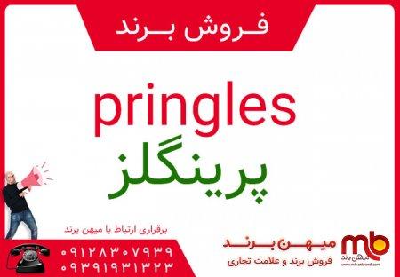 فروش برند ( پرينگلز pringles )