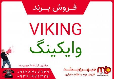 فروش برند ( وايكينگ VIKING )