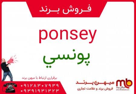فروش برند (  پونسي ponsey )