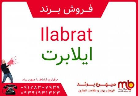 فروش برند ( ايلابرت Ilabrat )
