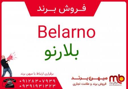 فروش برند ( بلارنو Belarno )