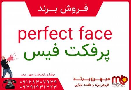 فروش برند ( پرفكت فيس perfect face)