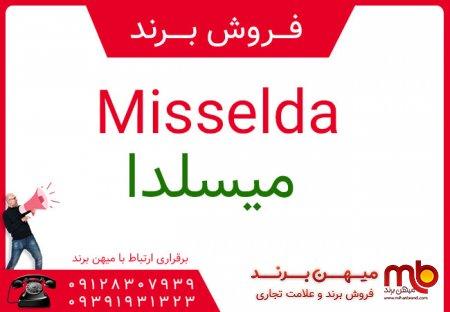 فروش برند ( ميسلداMisselda )