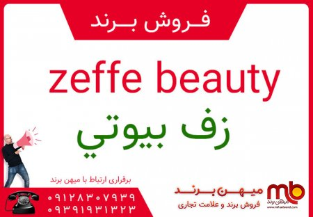 فروش برند ( زف بيوتي zeffe beauty )