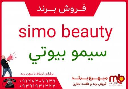 فروش برند ( سيمو بيوتي simo beauty )