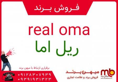 فروش برند ( ريل اما real oma )