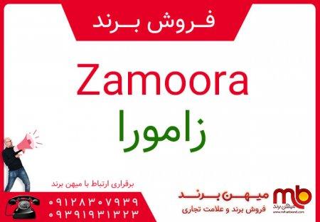 فروش برند ( زامورا Zamoora)