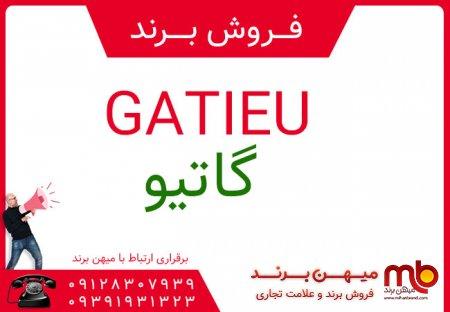 فروش برند آماده گاتيوGATIEU