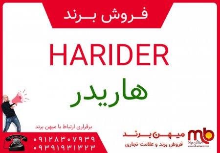 فروش برند آماده ( هاريدر HARIDER )