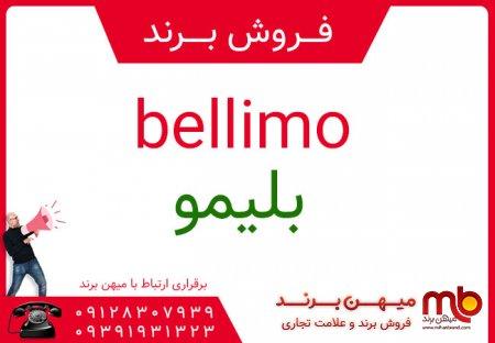 فروش برند با نام بليمو bellimo