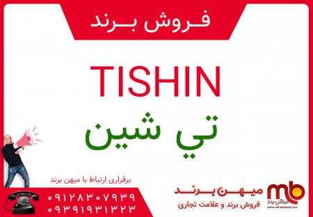 فروش برند تي شين TISHIN