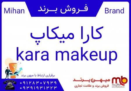 فروش برند آماده كارا ميكاپkara makeup