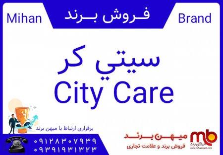 فروش برند سيتي كر City Care