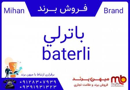 فروش برند آماده فارسی باترلي baterli