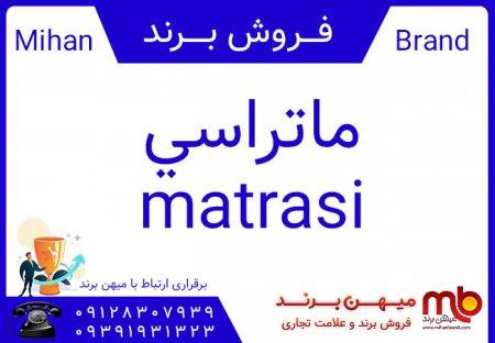 فروش برند آماده ماتراسيmatrasi