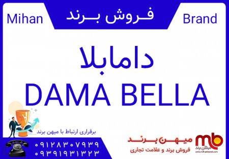 فروش برند دامابلا DAMA BELLA