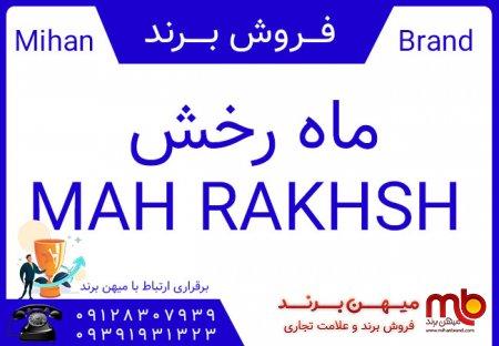 فروش برند  ماه رخش MAH RAKHSH