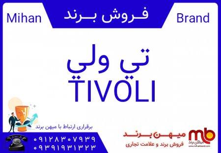 فروش برند تي ولي TIVOLI