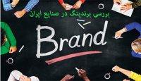 بررسی برندینگ در صنایع ایران