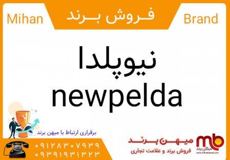 فروش برندنيوپلدا،فروش برند آماده نيوپلدا