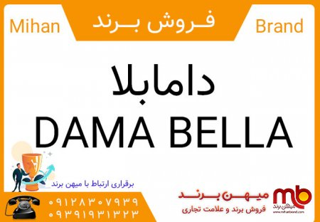 فروش برند دامابلا ، فروش برند آماده دامابلا
