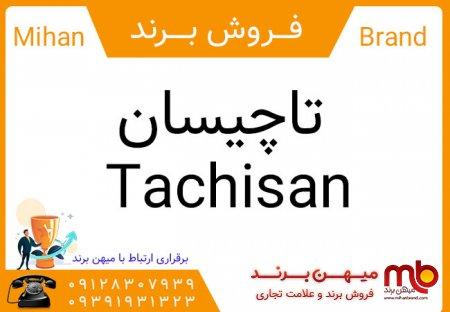 فروش برند تاچيسان Tachisan