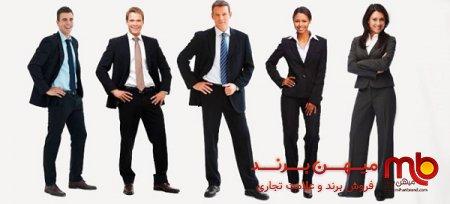 پوشش لباس کارمندان در محل کار و تاثیر آن در برندسازی