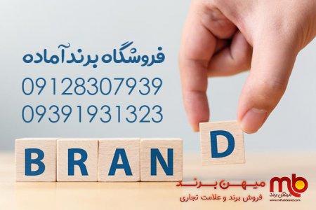 برندهای آماده فروش، آموزش فروش برند در ایران