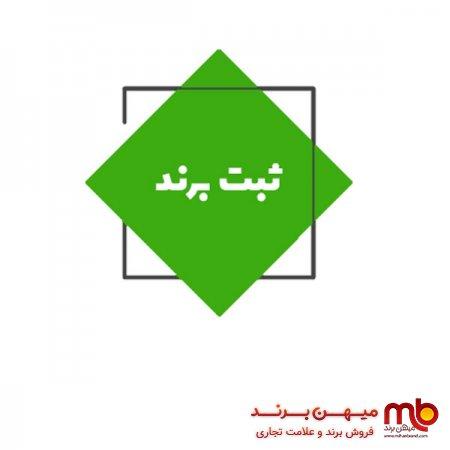قوانین ثبت برند در ایران
