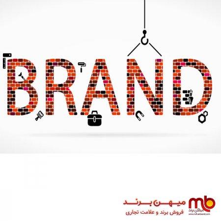 فروش برند و تفاوت علامت تجاری و نام تجاری