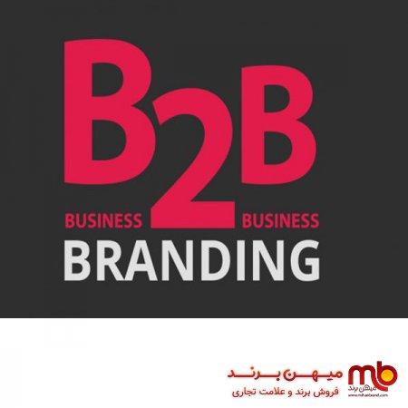 برندسازی در کسب و کارهای B2B