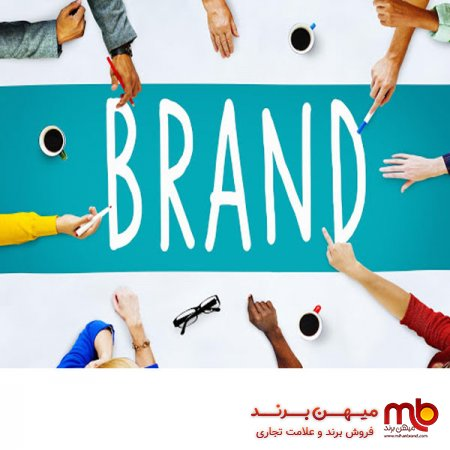 چگونه یک نام تجاری یا برند بسازیم