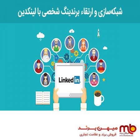 فروش برند و  شبکه اجتماعی جهت ارتقا برندینگ
