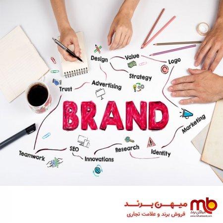 فروش برند های تجاری و دلایل محبوبیت آنها