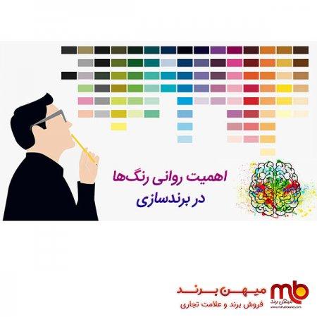 فروش برند و اهمیت رنگ در برندسازی