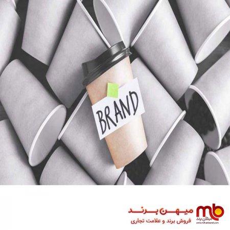 برند فروشی و برند (Brand) چیست