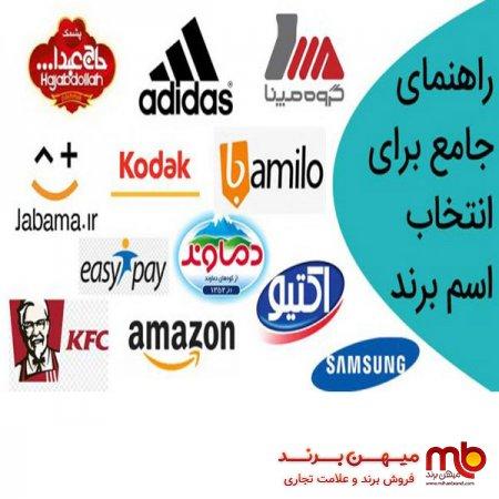 انتخاب اسم برند و فروش برند