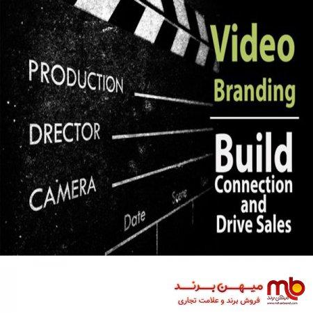 فروش برند و ویدیو برندینگ