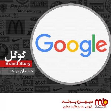 فروش برند و داستان برند گوگل