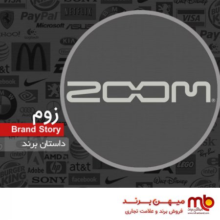 فروش برند و داستان برند زوم کورپوریشن