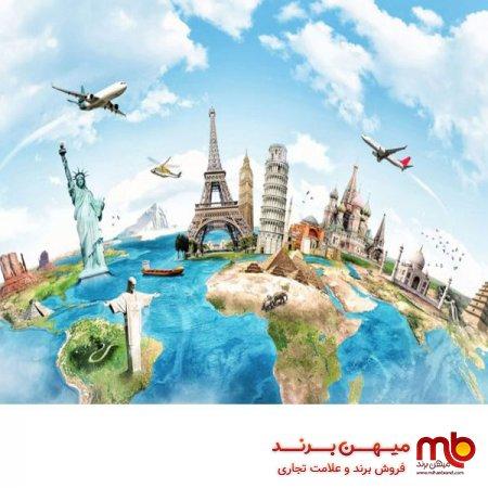 ثبت برند شرکت گردشگری