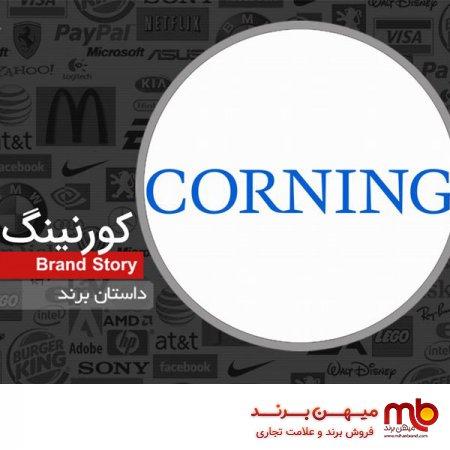 فروش برند و داستان برند کورنینگ