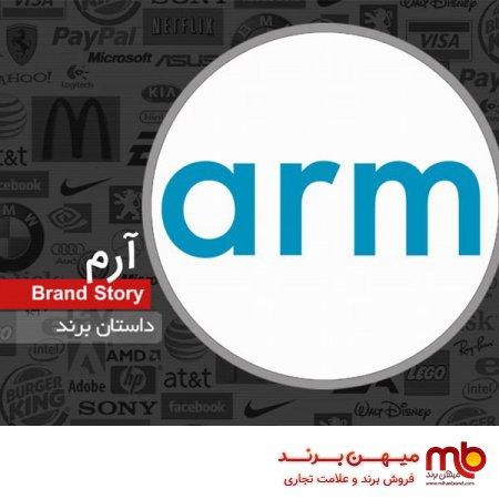 فروش برند و داستان برند آرم