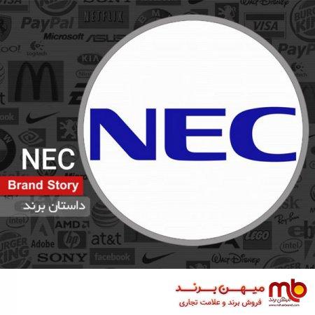 برند فروشی و داستان برند NEC