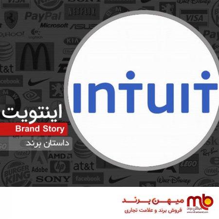 برند فروشی و داستان برند اینتویت