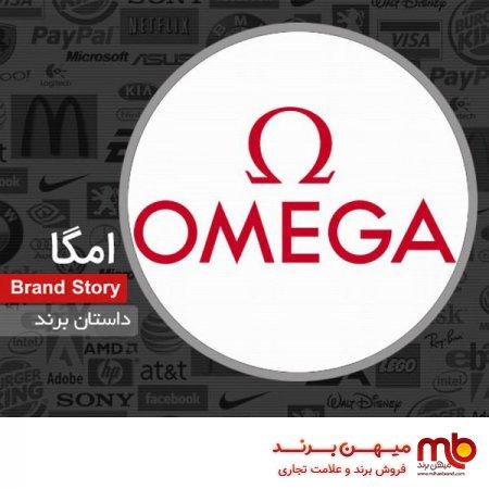 فروش برند و داستان برند امگا