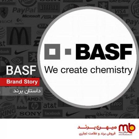 فروش برند و داستان برند BASF