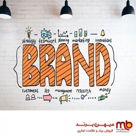 نیاز بازاریابی به برندسازی ،فروش برند